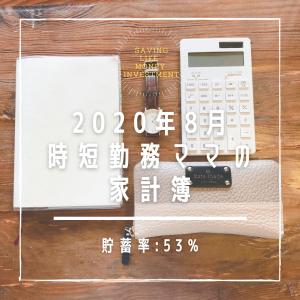 ◆2020年8月◆時短勤務ママの家計簿 ボーナス月じゃないのに貯蓄率53%達成!