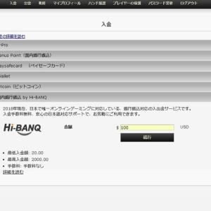 Hi-BANQの入金方法
