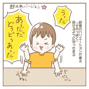喃語でおしゃべり(1歳7ヶ月)