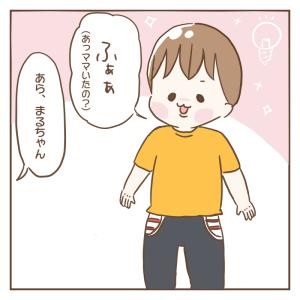 妄想ママペイ