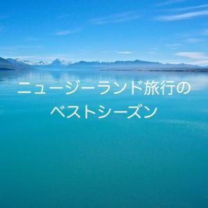 ニュージーランド旅行のベストシーズン