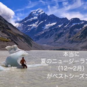 本当に夏のニュージーランドがベストシーズン?(12〜2月)