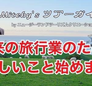 YouTube配信「Mitchy'sツアーガイド塾」を始めます!