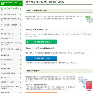 【雑記】コロナ自粛中にお金周りのことを考えてみた【2】 ~銀行手続きのオンライン化~