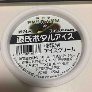 源氏ボタルアイス、茶色い焼きそばアイスなどの超変わり種アイスを食べた時のお話