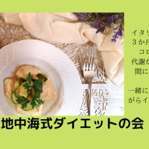 「ゆる腸活×地中海式ダイエットの会」Facebookグループ、やっと作れました!