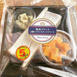 成城石井のフランスチーズアソート、超お得でお勧め!