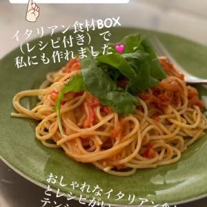 「おうちイタリアン食材BOX」本格イタリアンがちゃんと作れるんです♪