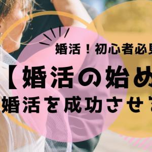 【婚活の始め方】初心者でも婚活を成功させる4つのポイント!