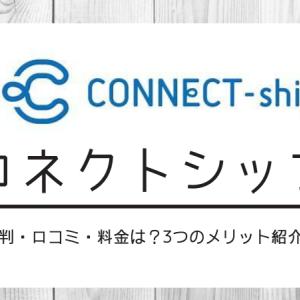 【コネクトシップ】評判・口コミ・料金は?3つのメリット紹介!