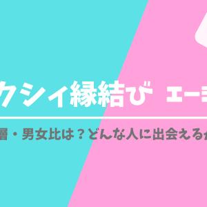 【ゼクシィ縁結び】年齢層・男女比は?どんな人に出会えるか調査!