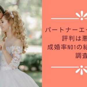 パートナーエージェント評判は悪い?成婚率NO1の結婚相談所を調査