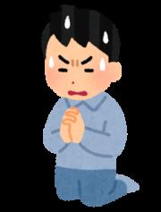 緊急事態宣言終われ!(祈願) 浪人日記61日目