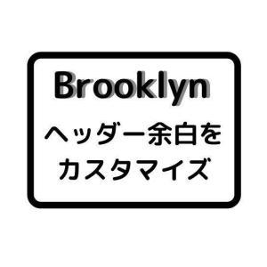 【Brooklyn】ヘッダー画像の上下左右の余白をゼロにする方法