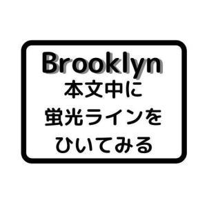 【Brooklyn】本文中に蛍光ラインを引いてみる