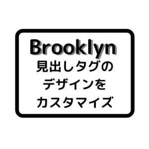 【Brooklyn】見出しタグのデザインをカスタマイズ