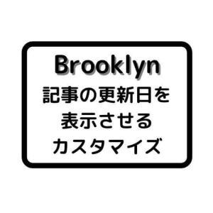 【はてなブログ・Brooklyn】記事の更新日を表示させるカスタマイズ