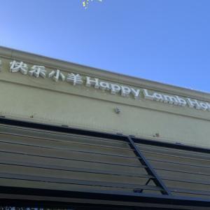 ソコヌケニアカルイ 中国火鍋料理ハッピーラムinマウンテンビュー
