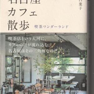 『名古屋カフェ散歩』 川口葉子:著