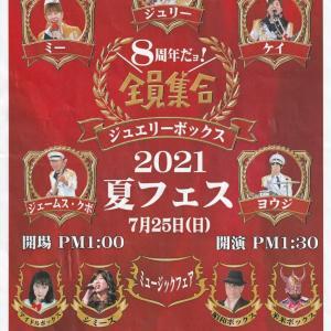 ジュエリーボックス 2021夏フェス イン 岐阜