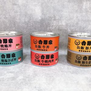 吉野家の缶詰の味がまずい?!気になる賞味期限と食べ方!値段は高い?