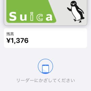はじめてiPhoneでSuica使ってみました