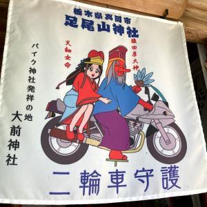 大前神社に参拝しました バイク神社