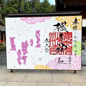 久しぶりに櫻木神社に参拝しました