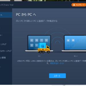 EaseUS Todo PCTrans Pro パソコン環境の転送