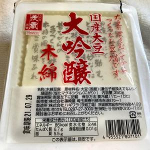 地元にできたお豆腐屋さん