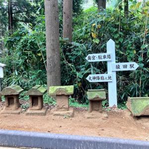猿田神社に参拝しました 利根川