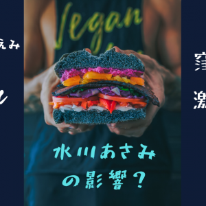 ブルゾンちえみ「ビーガン」窪田正孝激ヤセ!水川あさみの影響か?