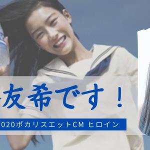 2020ポカリCMヒロイン汐谷友希 2度目の挑戦で勝ち取る
