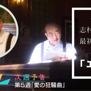 志村けんさん最初で最後のドラマ 窪田正孝主演 朝ドラ「エール」