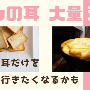 パンの耳大量消費 子どもも喜ぶ ふわふわふっくらフレンチトースト