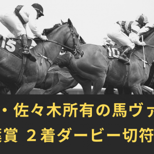 青葉賞2着のヴァルコスのオーナー佐々木主浩って誰?娘も馬好き!