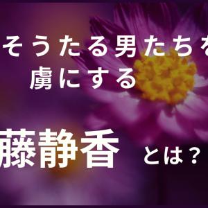 今更だけど木村拓哉の嫁「工藤静香」ってどんな人?