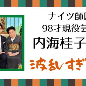 ナイツの師匠 内海桂子の人生 未婚出産・コンビ軋轢・24才年下夫
