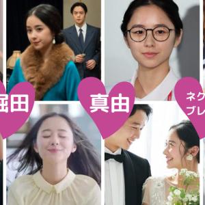 注目!ゼクシィ、恋つづ、3年A組、エール ブレイク女優 堀田真由