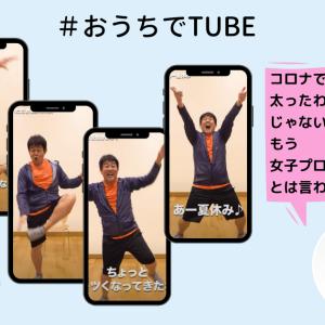 #おうちでTUBE体操 前田亘輝の動きが可愛い パンツが下がる〜