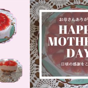母の日に手作りいちごムースケーキの作り方 簡単・適当・コスパよし