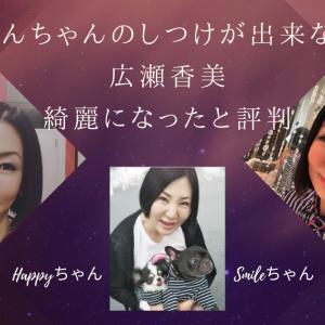 インスタで綺麗と評判の広瀬香美さん 芸なし愛犬たちの癒し効果?