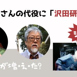 キネマの神様 主演志村けんさんの代役沢田研二さんってどんな人?
