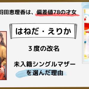 高偏差値羽田恵理香(元CoCo)シングルマザー選択と2度の改名