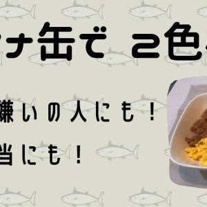 ツナ缶と卵で簡単2色丼 お弁当にも使える!お魚嫌いの人にもOK