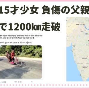 インド15才少女 自転車に父乗せて1200㎞ 自転車競技オファー