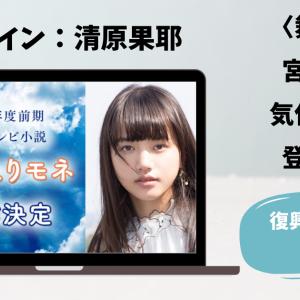 来春NHK朝ドラ「おかえりモネ」舞台となる気仙沼市長も驚き!