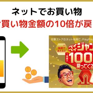 6月1日〜ペイペイジャンボ最大1,000%還元 使わないと損!