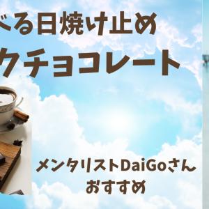 DaiGoおすすめ日焼け止めにダークチョコ ポリフェノール効果