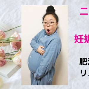 ニッチェ江上妊娠 気になる肥満妊婦のリスク 実録巨大ベビー